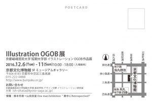 OGOB展DM