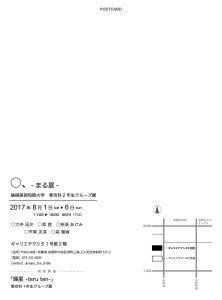 まる展_DM