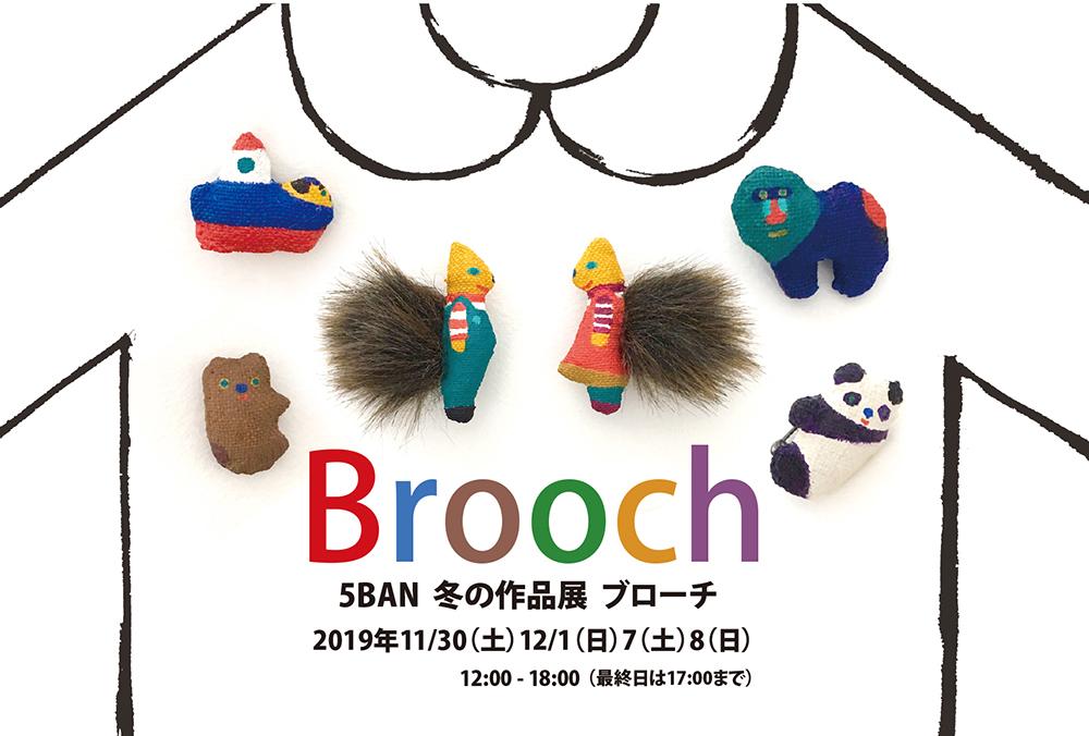 2019brooch_webのコピー.jpg